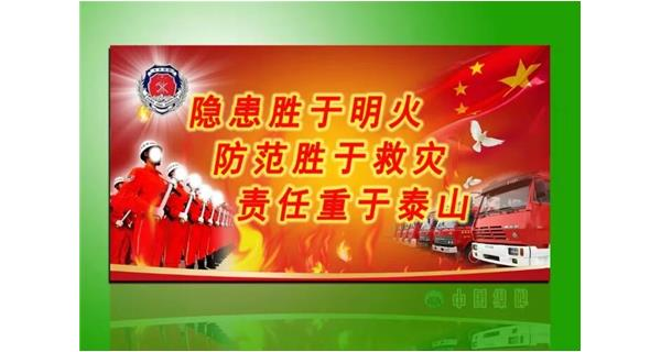 Fengyan company fire safety knowledge training